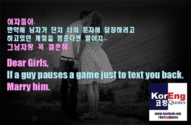 Dear Girls, if a guy pauses a game just to text you back....jpg