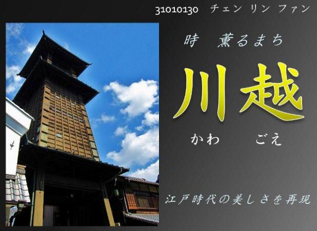 kawagoe (640x468).jpg