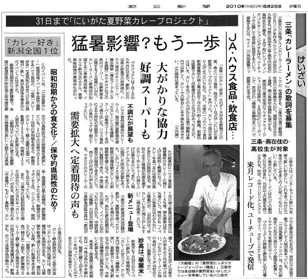 朝日新聞crpj募集記事100825.jpg