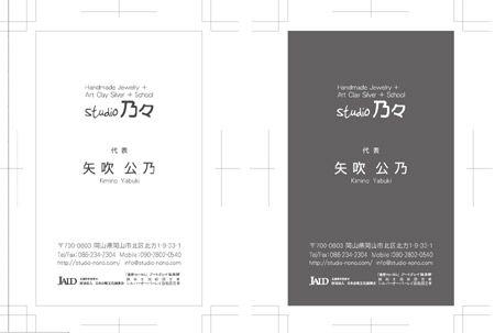 新名刺黒白.jpg