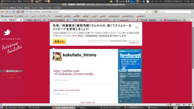 kokuhatu_hirono_logout_20110129.jpeg