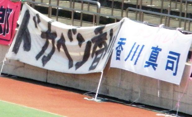 ドカベン香川.jpg