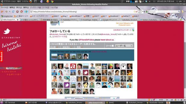 following-kokuhatu_hirono_20110310.jpg