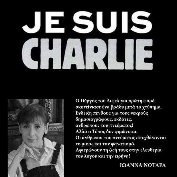 Je suis Charlie (Notara)_Post.jpg