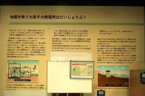 柏崎刈羽PRセンター1.jpg