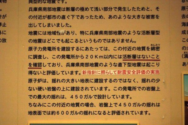 柏崎刈羽PRセンター2.jpg