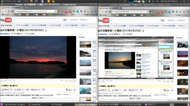 20110325_金沢西警察署への電話YouTube_2.jpg