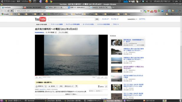 tisai-金沢地方裁判所2011年3月28日YouTube_1.jpg
