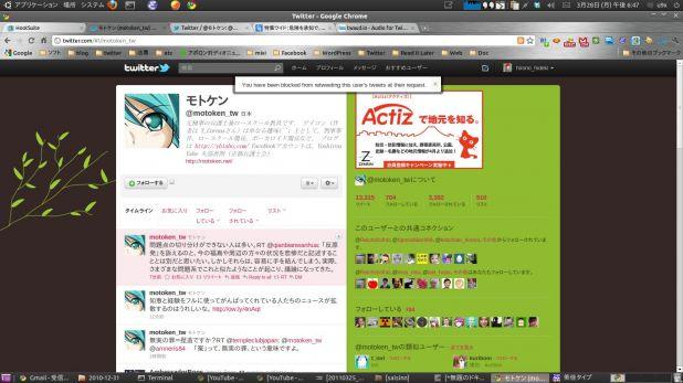 motoken_tw_block-20110325.jpg