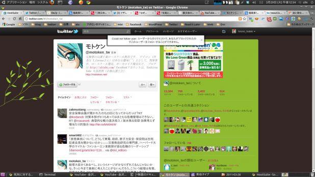 twitter-モトケン弁護士からのブロック.jpg