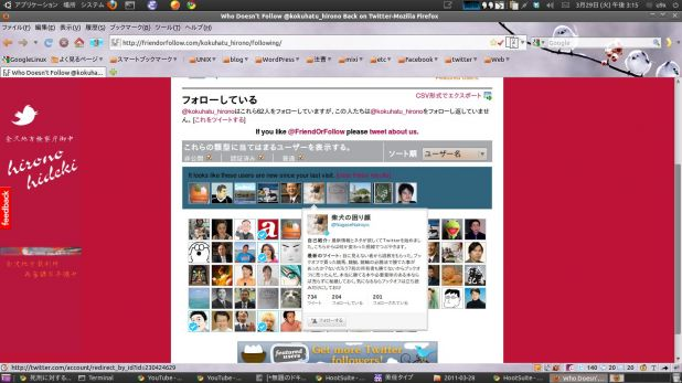 kokuhatu_hirono-nofollow-20110329.jpg
