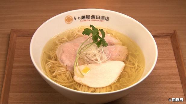 180107情熱大陸_飯田将太 (10)塩らぁ麺c.jpg