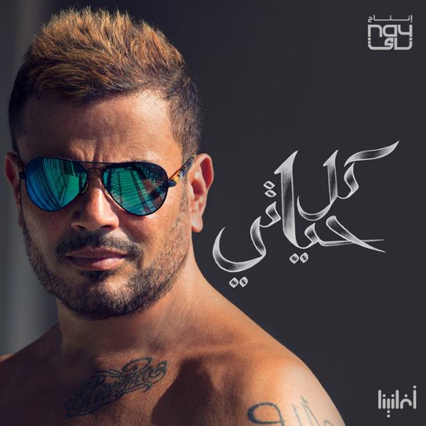 البوم-عمرو-دياب-الجديد-كل-حياتي-2018-.png