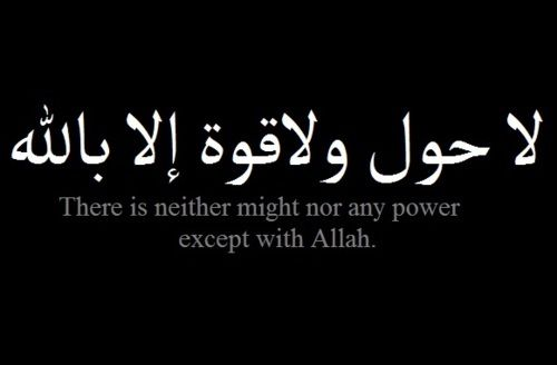 No might nor power except with Allah.jpg