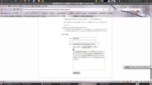 20110501-高野隆弁護士のブログへのコメント投稿.jpeg
