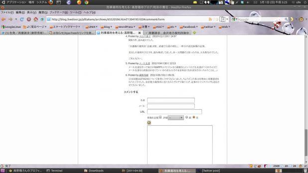20110501-高野隆弁護士のブログへのコメント投稿反映.jpeg