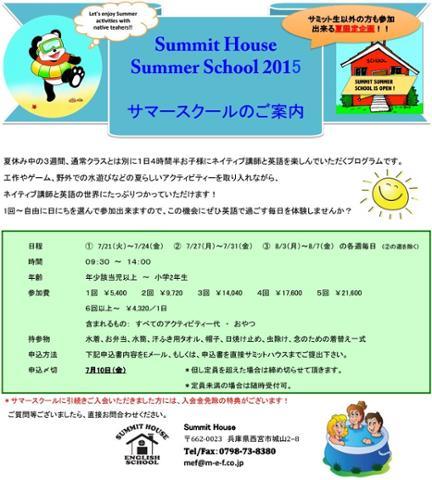 summer flyer (2).jpg