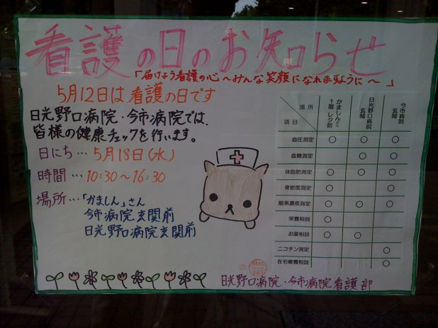20110513沼尾DC診療風景 004.jpg