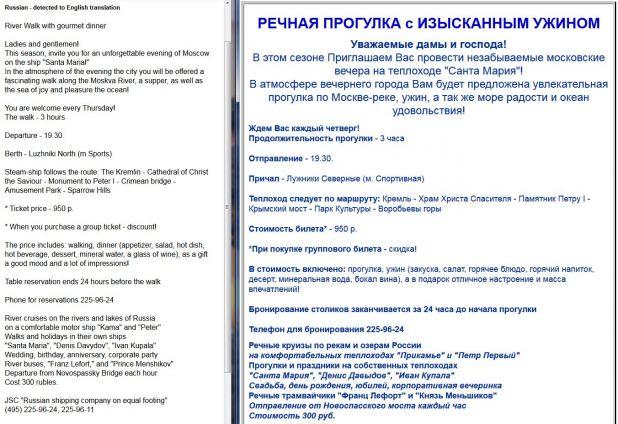 Russian Spam.jpg