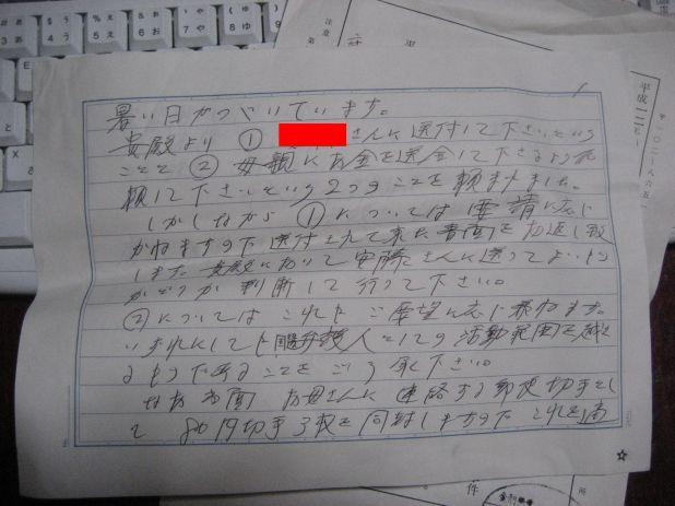 平成12年7月31日_山口治夫弁護士からの手紙_03 (マスク).jpg