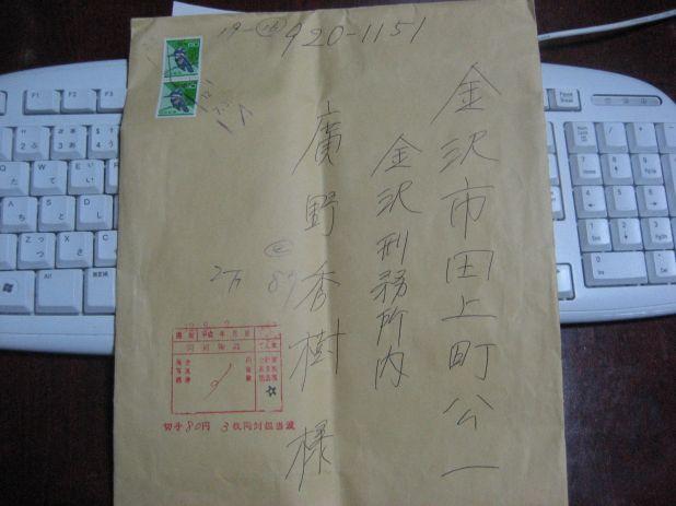平成12年7月31日_山口治夫弁護士からの手紙_01.jpg