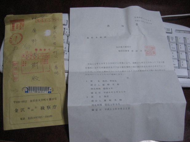 平成12年12月7日付金沢地方検察庁通知書_01.jpg