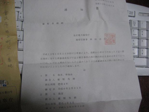平成12年12月7日付金沢地方検察庁通知書_02.jpg