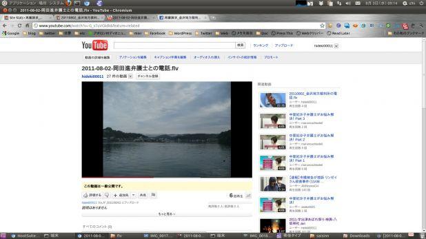 ac-YouTube-20110803-2011-08-02-岡田進弁護士との電話.jpeg