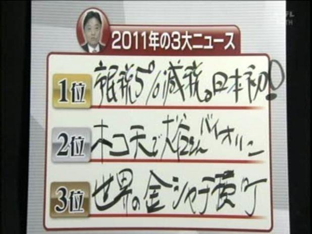 20111227-up.jpg