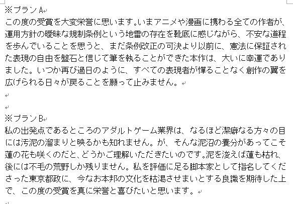 受賞コメント.jpg