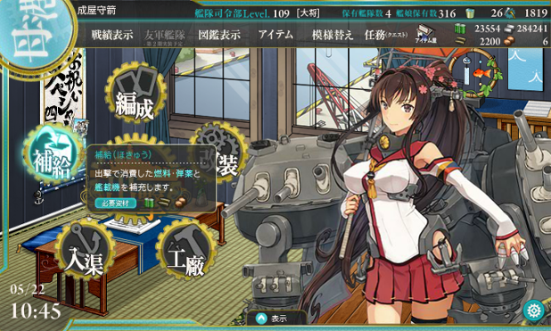 kancolle_170522_104503_01.png