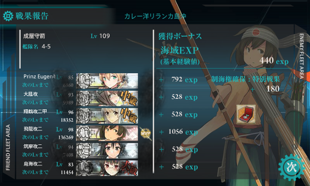 kancolle_170527_145740_01.png