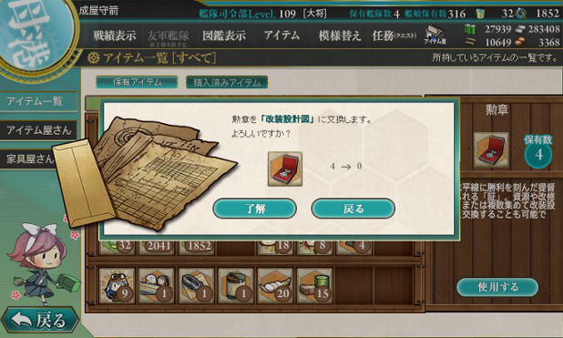 kancolle_170527_150335_01.png