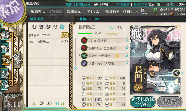 kancolle_170604_181119_01.png