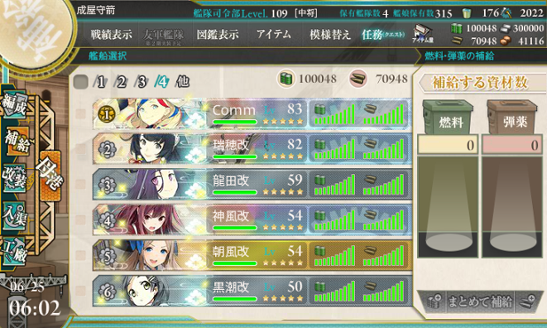 kancolle_170625_060208_01.png