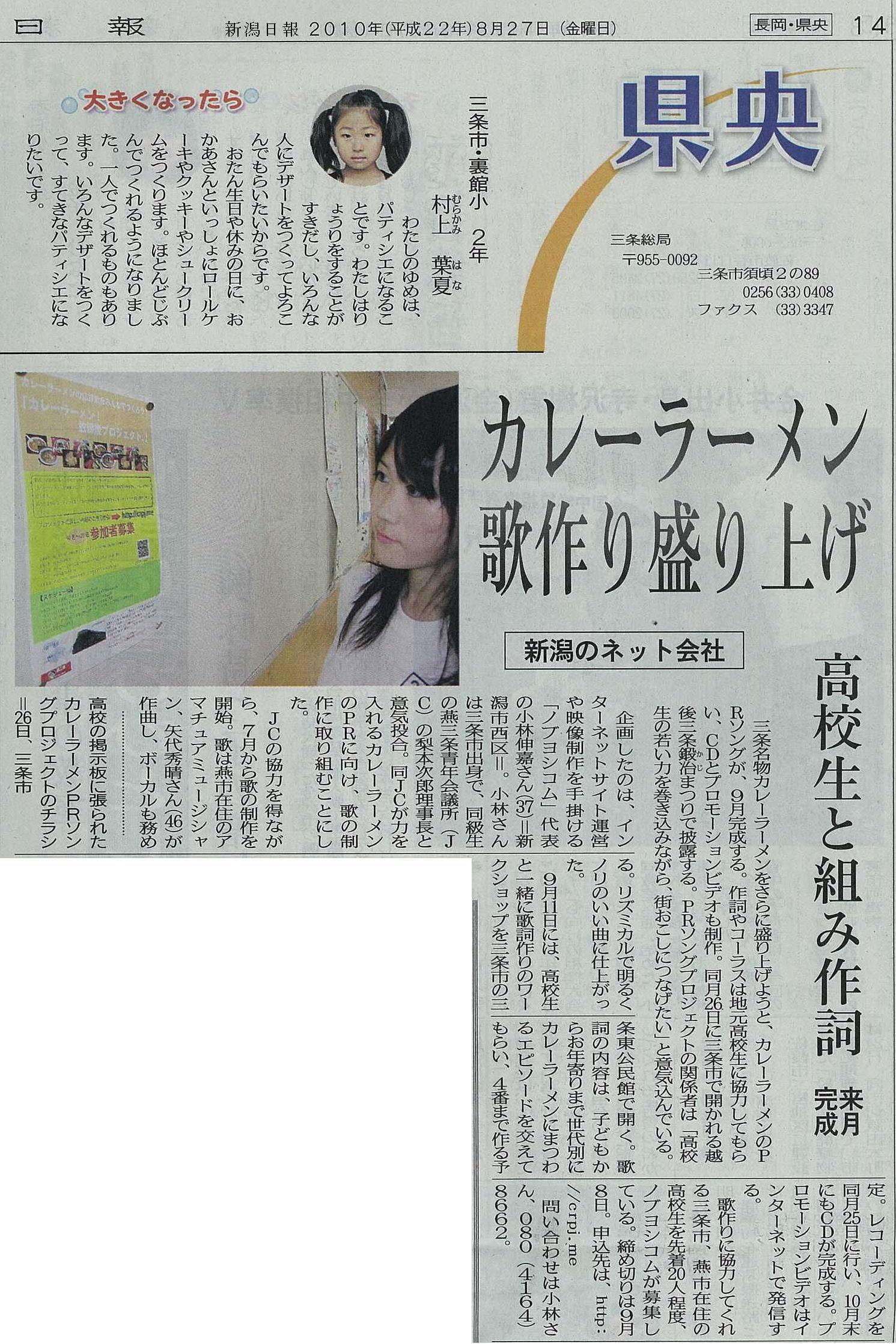 crpj募集記事新潟日報100827.jpg