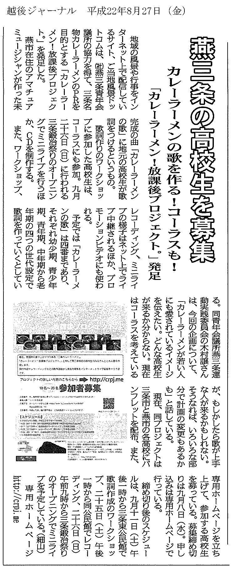 crpj募集記事越後ジャーナル100827.jpg