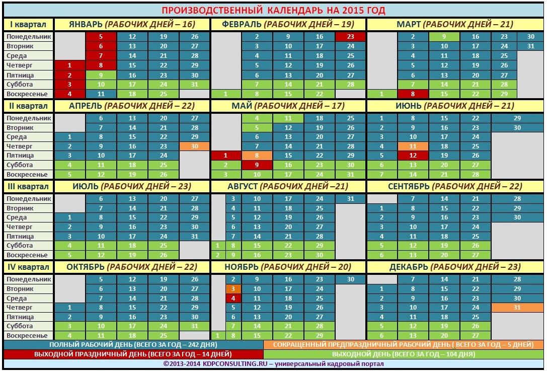 Календарь На Украинском Языке