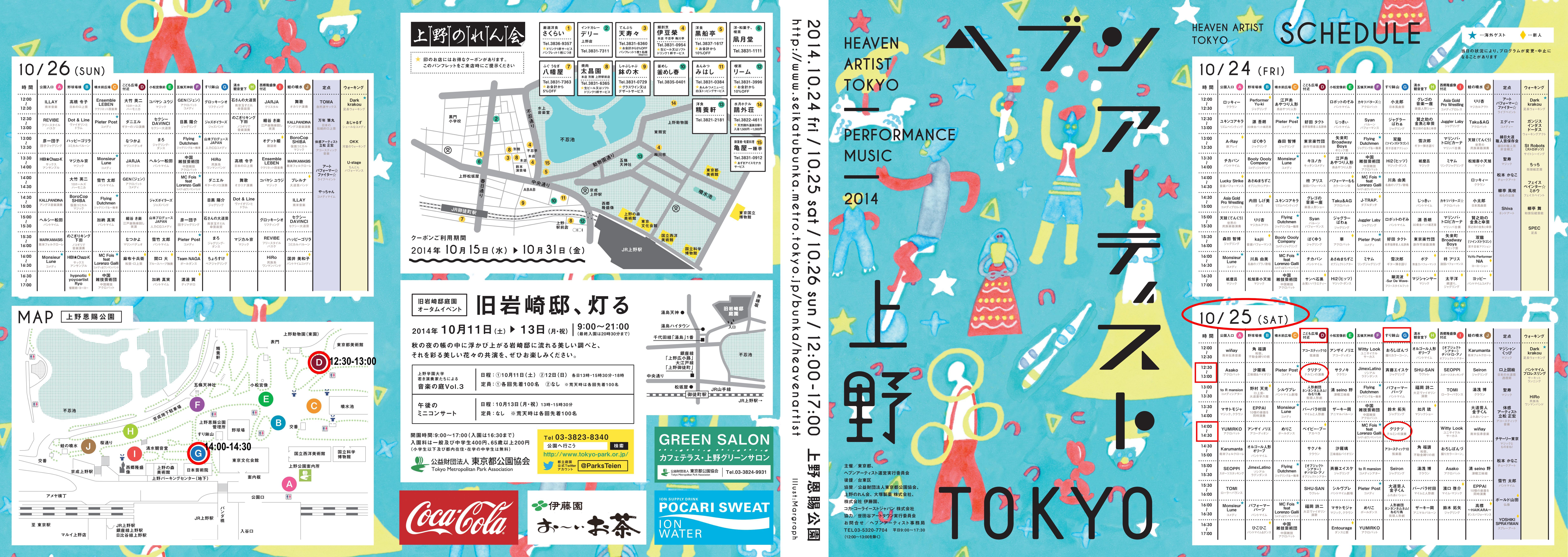2014tokyoprogram_01.jpg