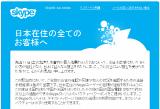 skypecoupon.jpg