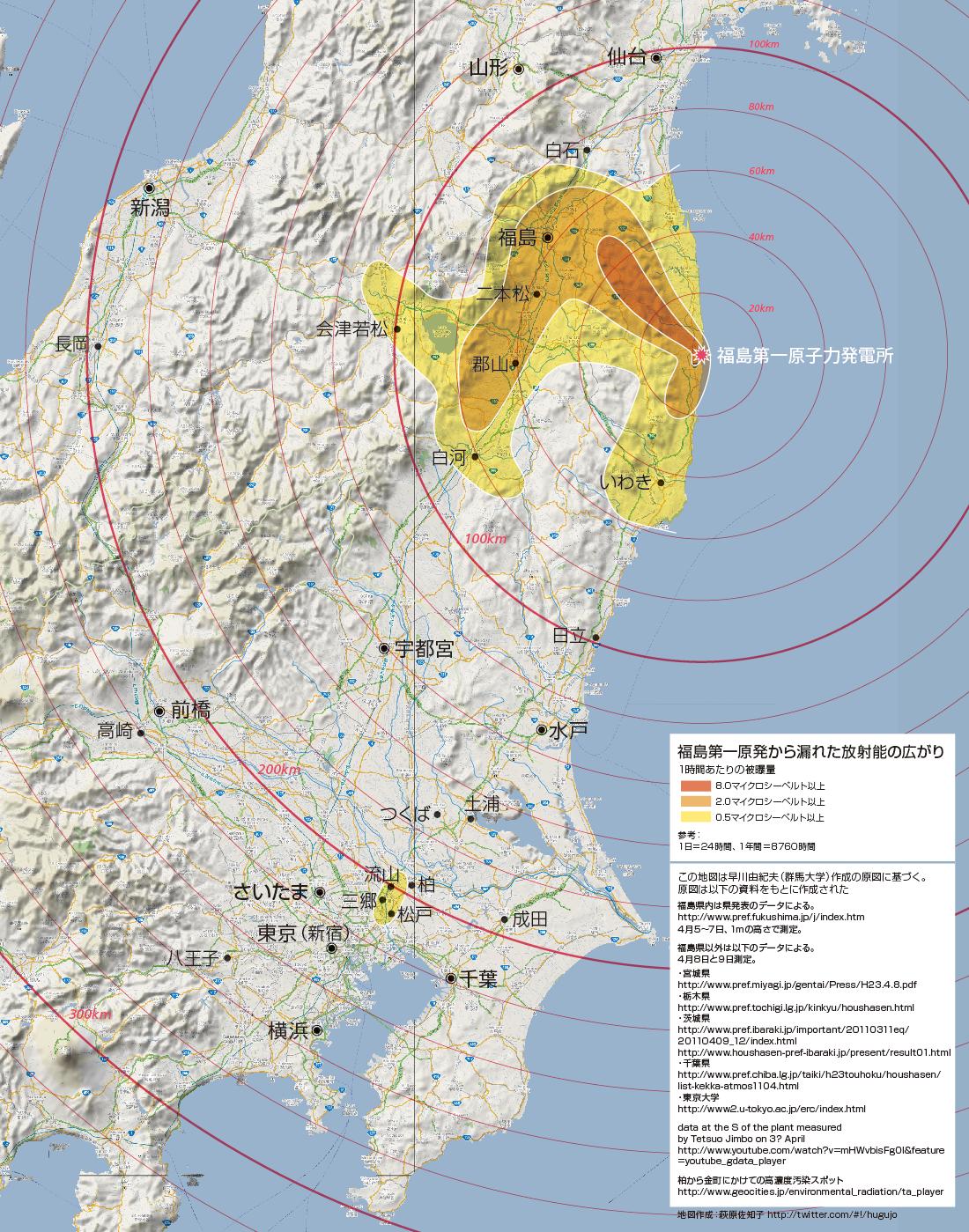 radioactive300km.png