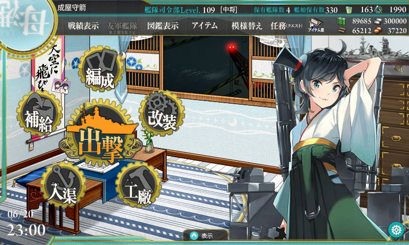 kancolle_170620_230005_01.png