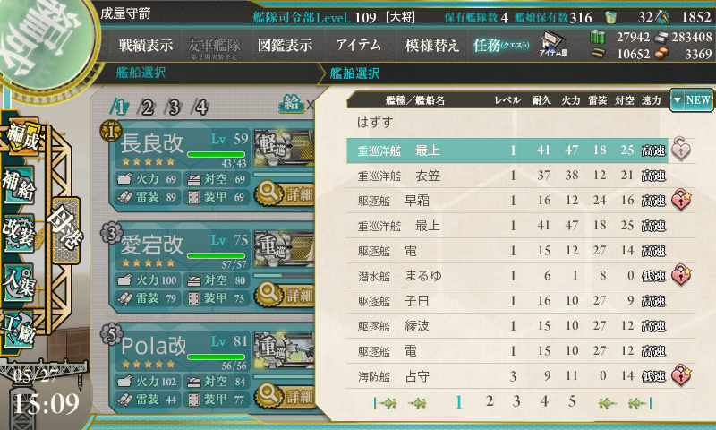 kancolle_170527_150941_01.png