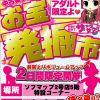 Thumbnail of a photo from user sofmap_nihon2 called OTAKARAHA.jpg