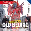 time_out_beijing_cover_2012_march.jpg